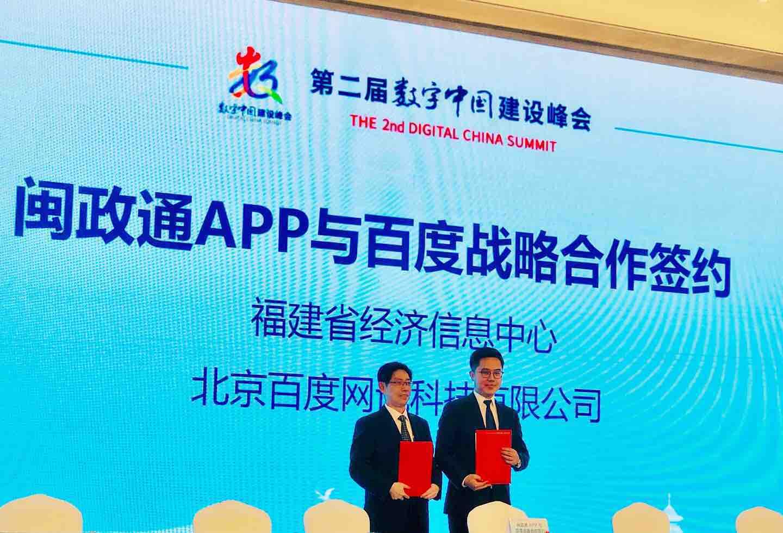 福建省经信中心与百度战略合作 推出闽政通智能小程序
