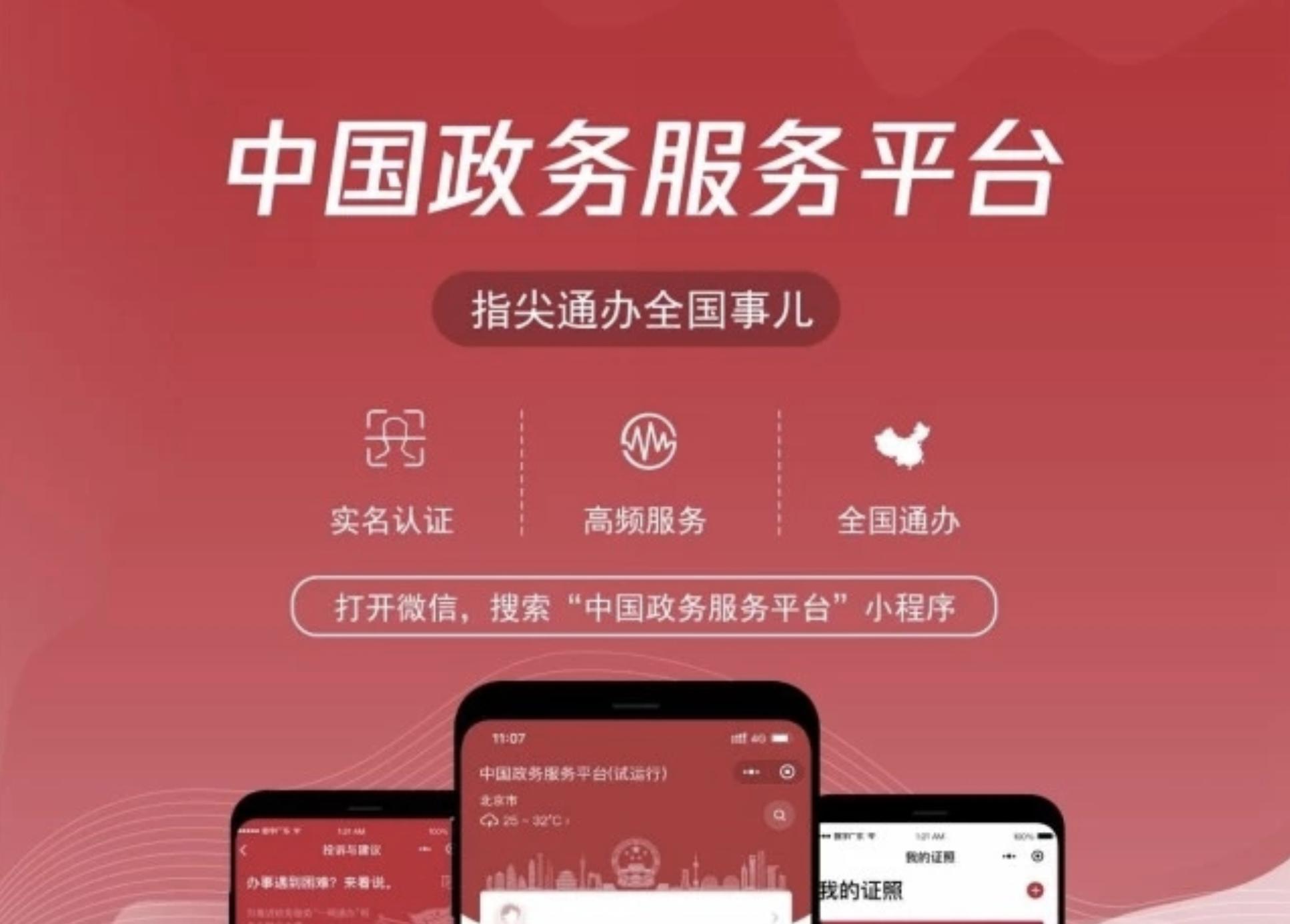 中国政务服务平台微信小程序上线试运行 开启全国政务服务掌上办